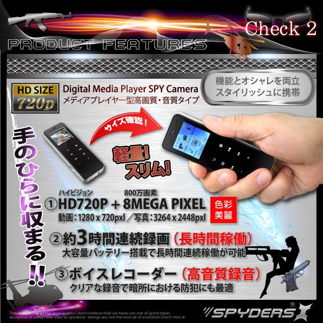 ポータブルメディアプレイヤー スパイカメラ スパイダーズX 小さくても高性能:高性能720pレンズ採用・静止画1200万画素 4020×3024px