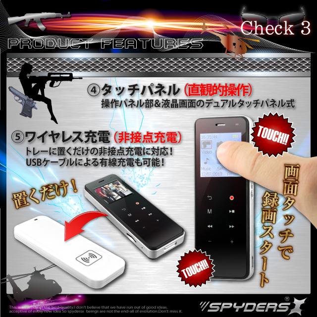 ポータブルメディアプレイヤー スパイカメラ スパイダーズX 直感的な操作で簡単タッチパネル