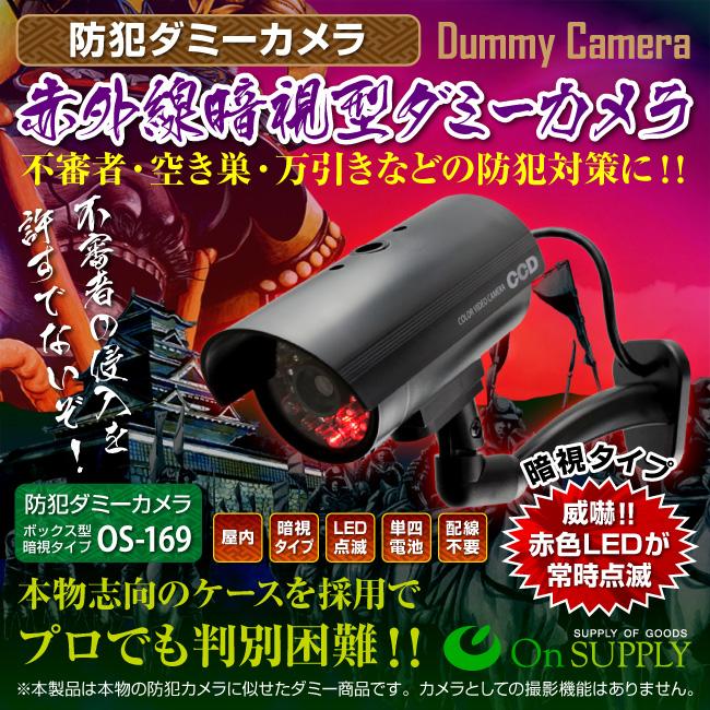 防犯ダミーカメラ/オンサプライ(OS-169)高性能赤外線暗視タイプ